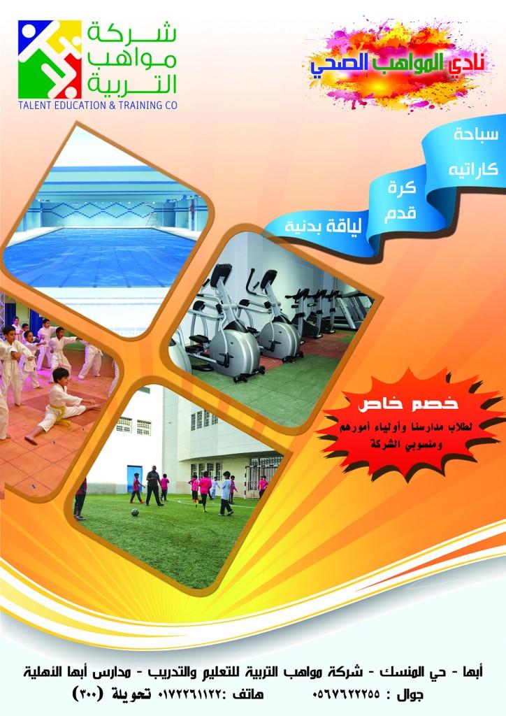 بروشور النادي الصحي a4